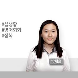 박채은-실생활,영어회화,정복