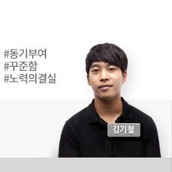 김기철-동기부여,꾸준함,노력의결실