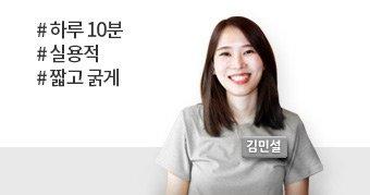 김민설-하루10분,실용적,짧고굵게
