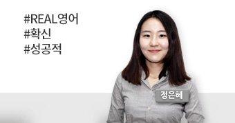 정은혜-영어왕초보,극복,자신감