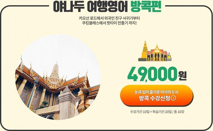 놀고먹는 미식의 도시 방콕편 49,000원