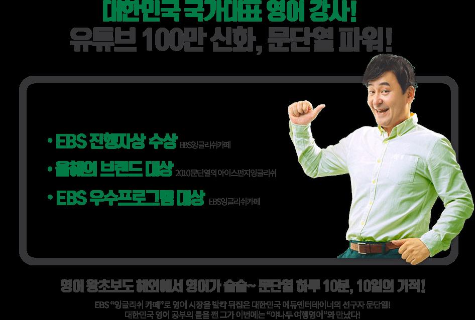 대한민국국가대표 영어강사 유투브 100만 신화 문단열파워