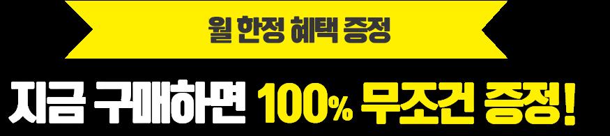 런칭기념 스페셜 프로모션95%할인 야나두 여행영어 9900원