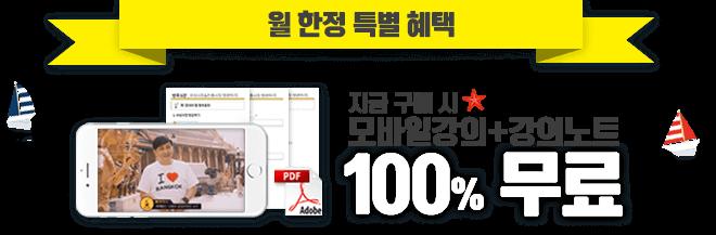 7월 한정특별혜택- 지금 구매시 모바일강의+강의노트 100%무료